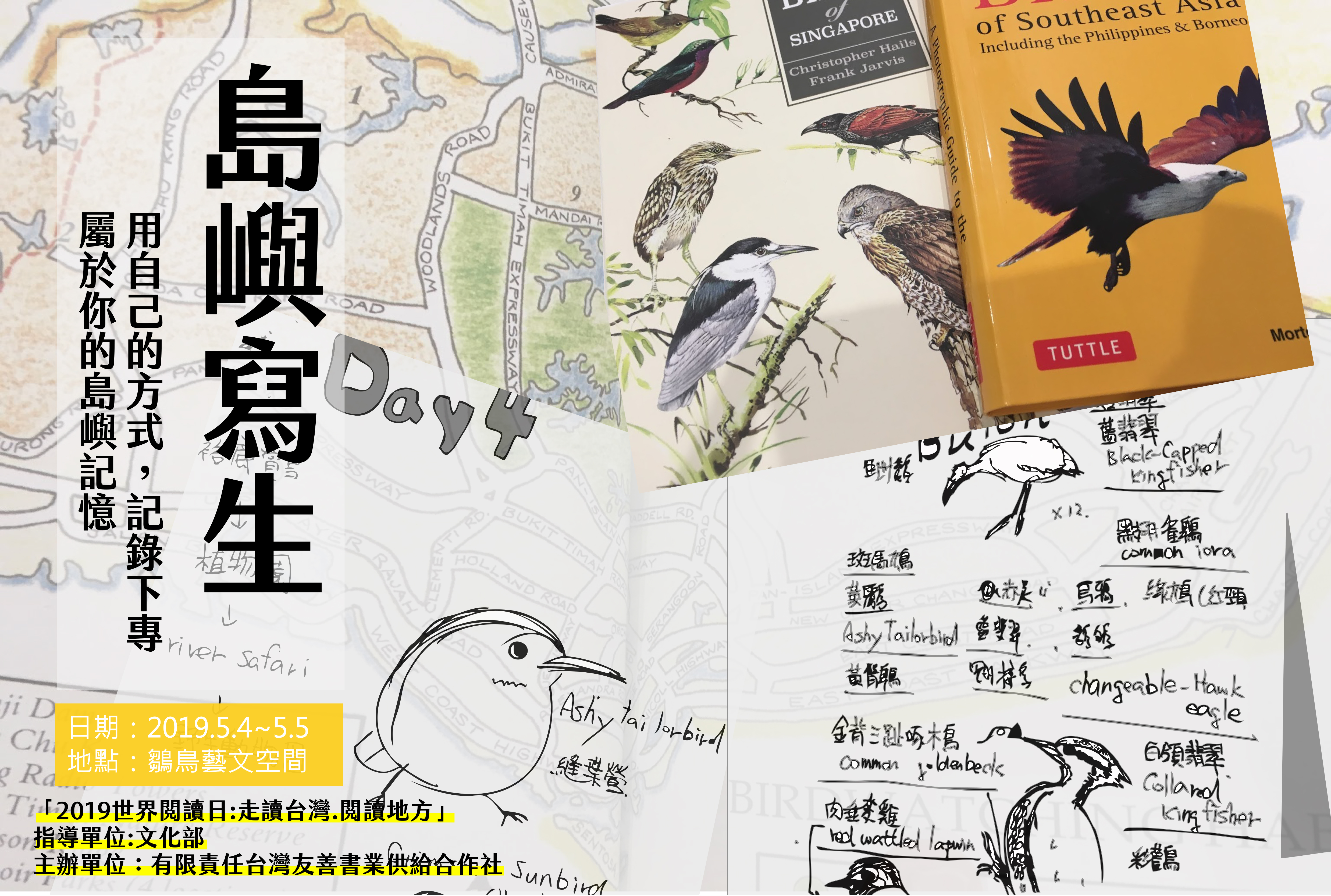 「2019世界閱讀日:走讀台灣.閱讀地方」-【七美-島嶼寫生】