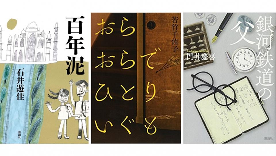 左起2018年芥川獎獲獎作品《百年泥》、《我欲家己來去》,以及直木獎獲獎作品《銀河鐵道之父》