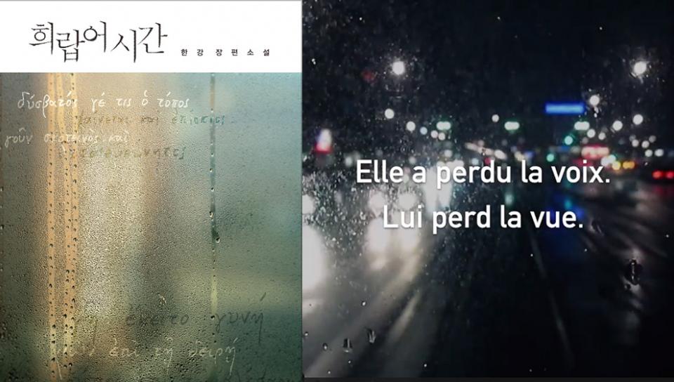 國際曼布克獎得獎作家韓江的《希臘語時間》推出日文版。(右圖取自該書法文版宣傳影片)