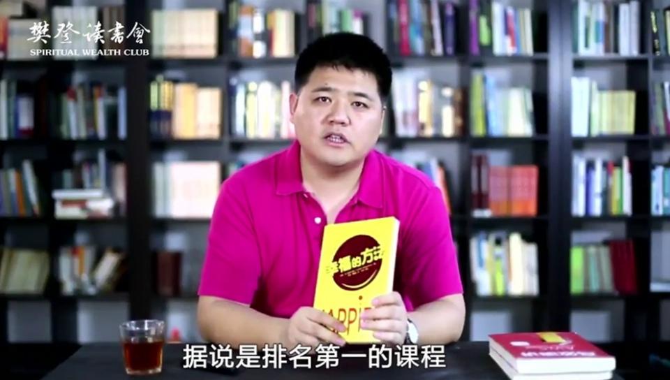 樊登(圖片取自youtube)