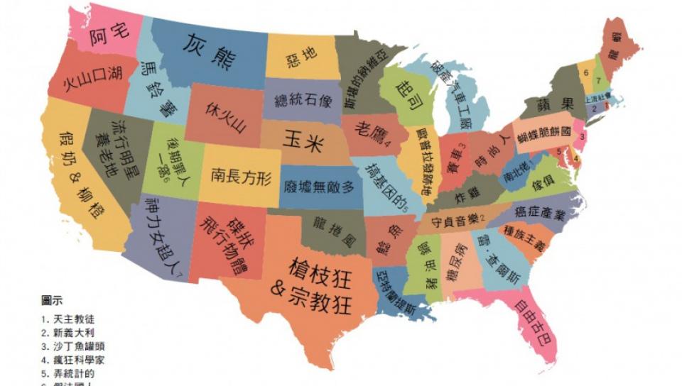 鄉民眼中的美國大陸 2011(圖片來源:《偏見地圖》,行路出版提供)