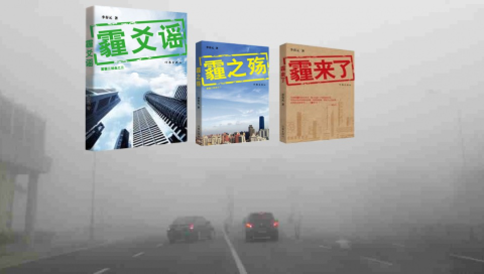 2013年12月6日,上海張江地區高速路上霧霾籠罩。(取自維基, Galaxyharrylion攝)