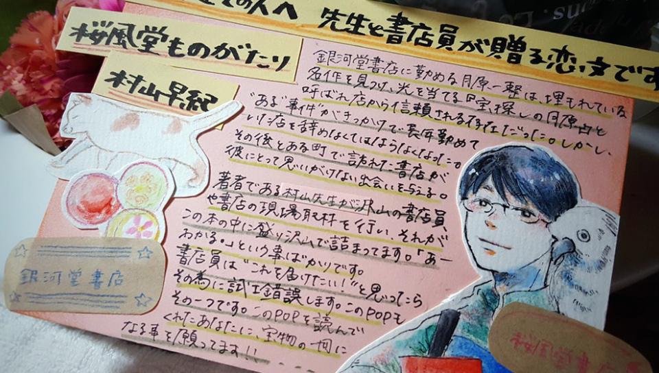 讀者送給村山早紀的手作卡片(取自村山早紀twitter)
