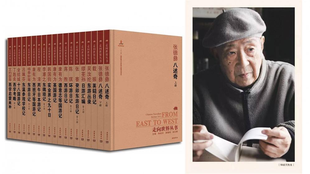 中國知名出版人鍾叔河(右)及其主編的巨著「走向世界叢書」。(來源:嶽麓書社)