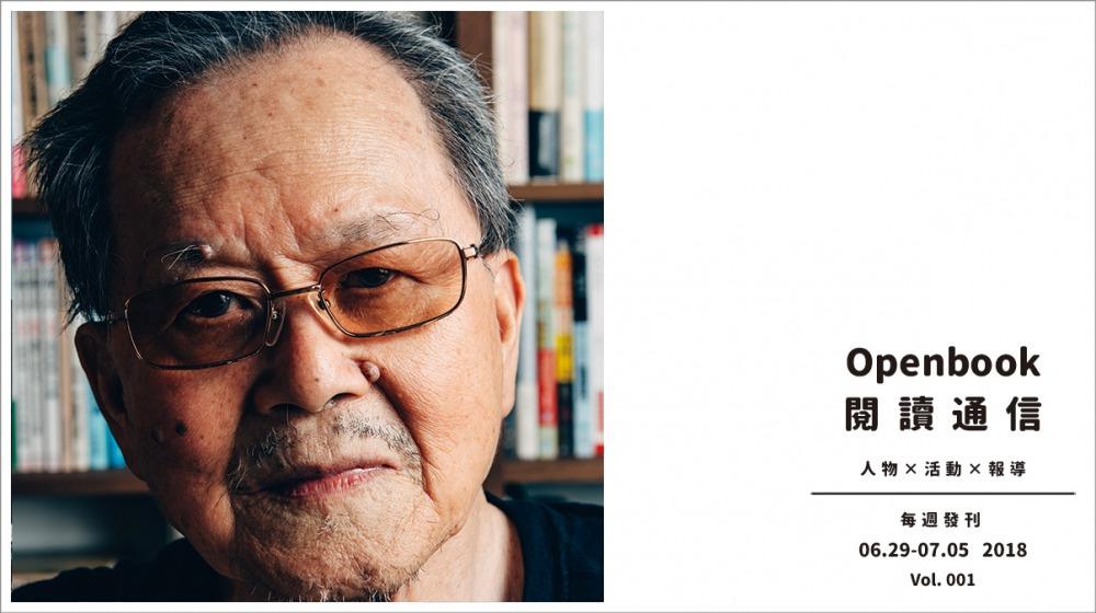 作家黃春明,攝影:陳藝堂
