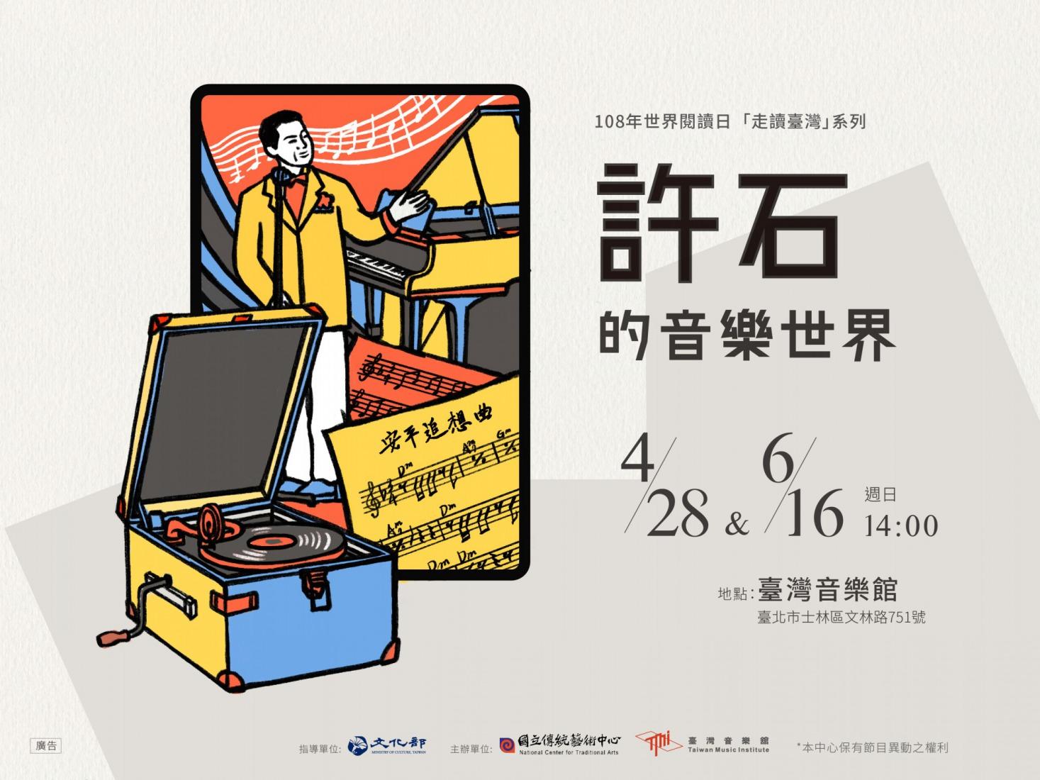 親子閱讀活動 台北 許石的音樂世界