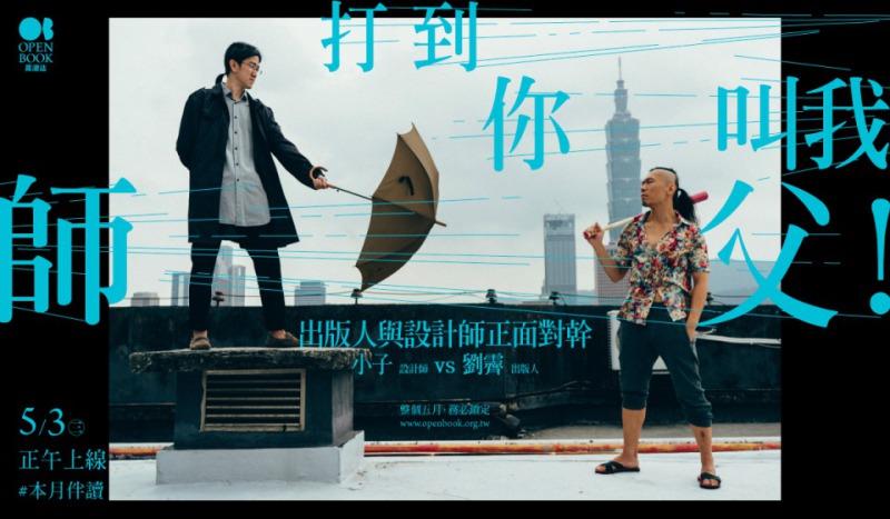 一人出版社社長 劉霽(撐傘者)與 設計師 小子(持球棒者)