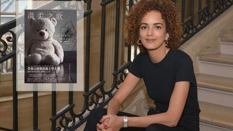 《溫柔之歌》作者蕾拉.司利馬尼(Leïla Slimani)(木馬文化提供)