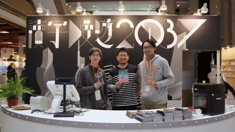 左起為獨立出版聯盟劉霽、台灣勞工陣線楊書瑋、三餘書店鍾尚樺