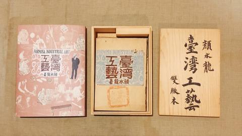 圖左為2016年12月遠流出版公司出版;圖中為1952年建設廳所出版,由小草藝術學院秦政德提供。